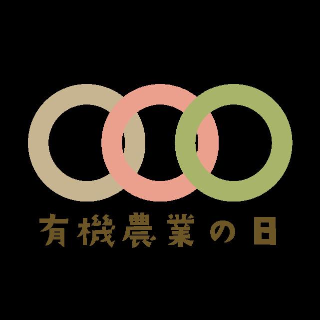 有機農業の日ロゴ(日本語・横)