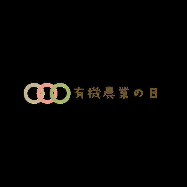 有機農業の日ロゴ(日本語・縦)