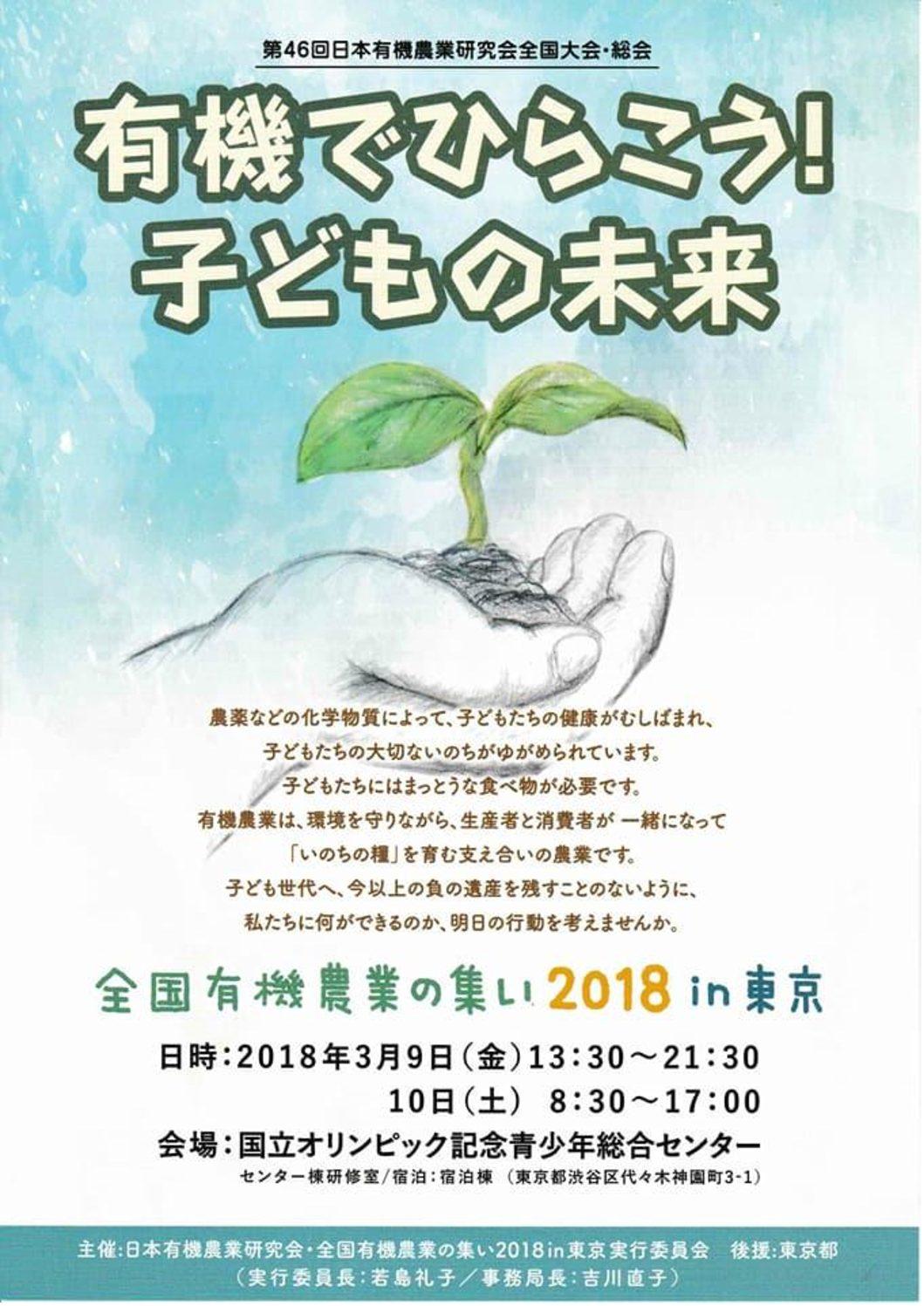 全国有機農業の集い2018 in東京
