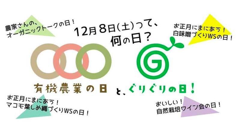 【終了】12月8日は有機農業の日!×大阪ぐりぐりマルシェ