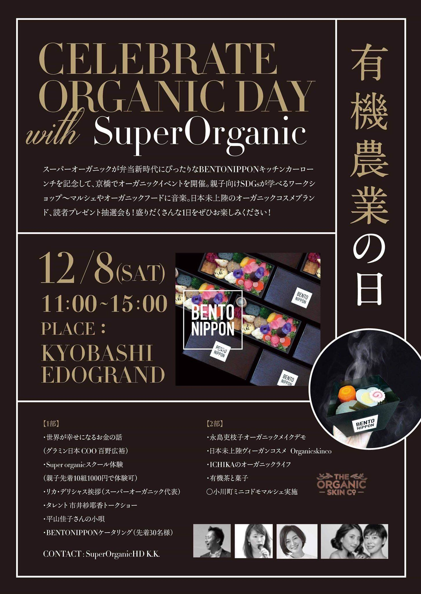 【終了】Celebrate Organic DAY with Super Organic@京橋エドグラン