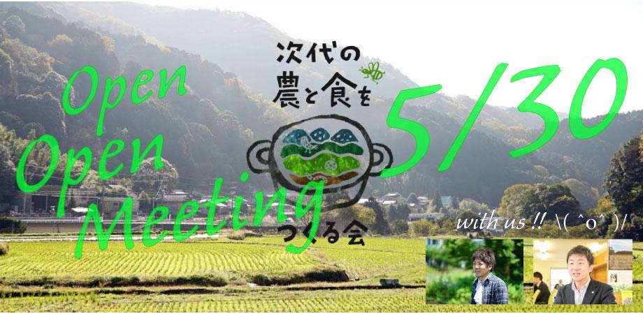 【終了】次代の農と食を語る会 vol.7 「オープンミーティング:西辻一真 × 千葉康伸 オーガニックを(もっともっと)ひらこう!」