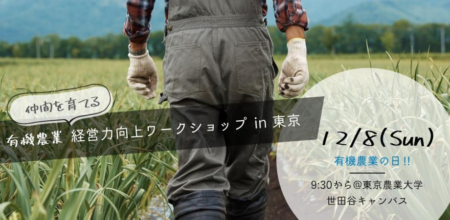 有機農業 経営力向上ワークショップin東京